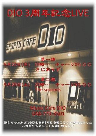 dioフライヤー.jpg
